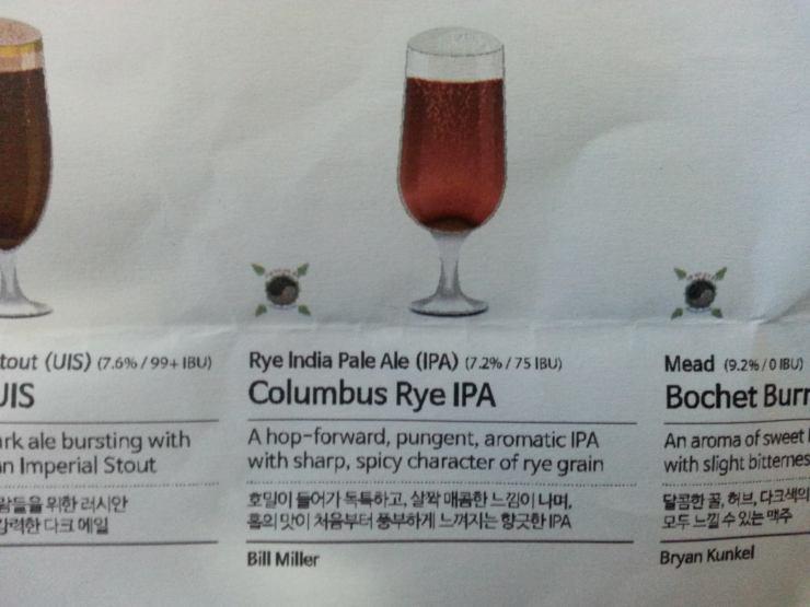 Columbus Rye IPA