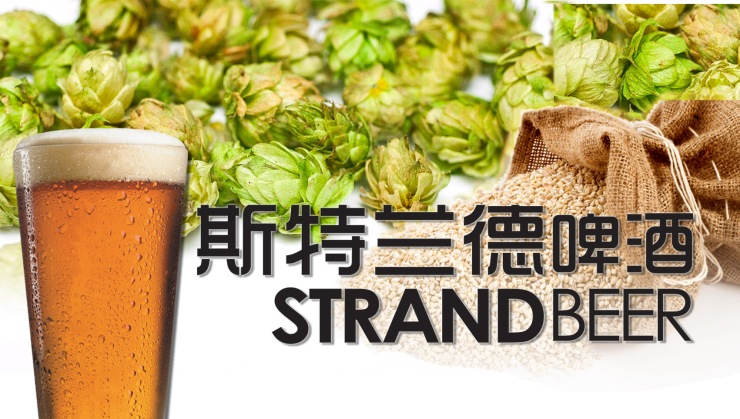 Craft Beer in Guangzhou, China