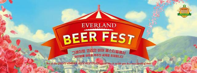 Everland GKBF May 2016